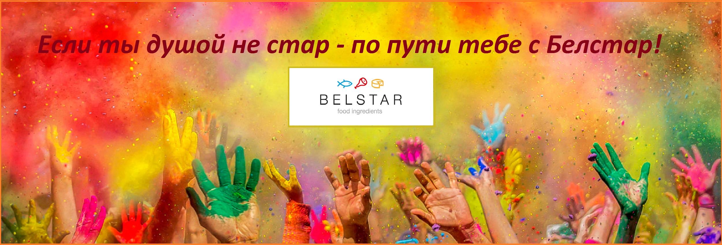 По пути тебе с Белстар